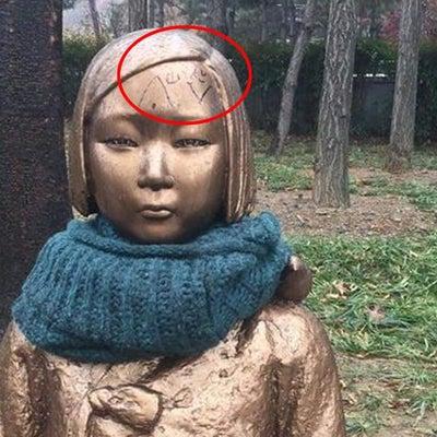 韓国大邱の「平和の少女像」の額に「山」の落書き…警察が捜査への記事に添付されている画像