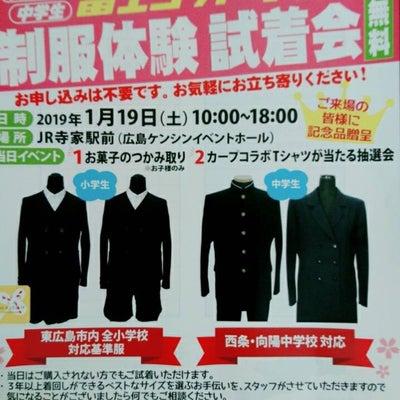【東広島イベント情報】US-SAIJOさまよりお知らせですの記事に添付されている画像