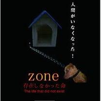 『ZONE 存在しなかった命』(2013)拝見の記事に添付されている画像