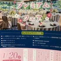 1月20日(日)鹿児島・奄美の里にて『新春 プレミアムフェア』開催!参加無料。おの記事に添付されている画像