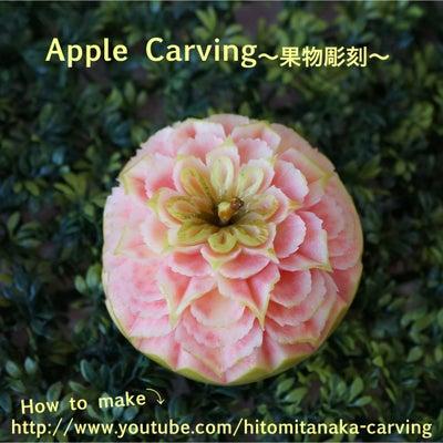 アップルカービング リンゴアートの記事に添付されている画像