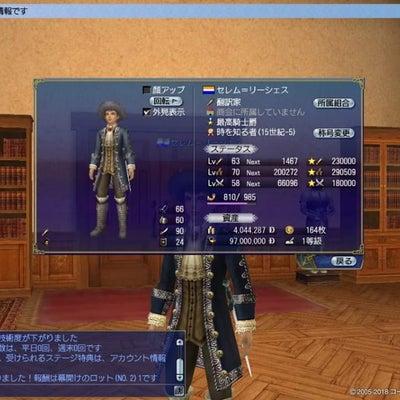 【ゲーム】飽きた「大航海時代Online」に復帰した理由!の記事に添付されている画像