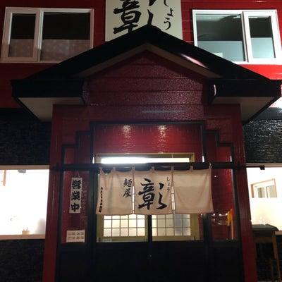 麺屋 彰 釧路の記事に添付されている画像