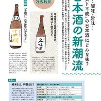 平成の日本酒の記事に添付されている画像