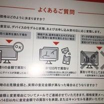 iMac下取りへの道・3の記事に添付されている画像