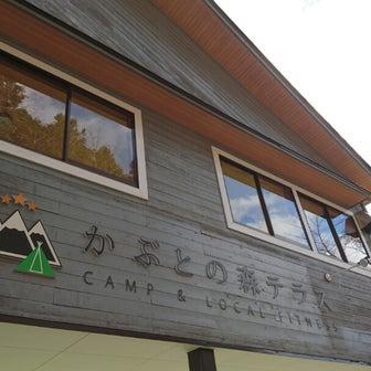 【かぶとの森テラスキャンプ場 2019.1.13~14】