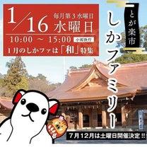 【豊川市】イベント〜とが楽市〜しかファミリーの記事に添付されている画像