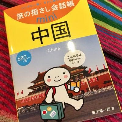 石の買い付けのため中国へ...無事到着ニーハオの記事に添付されている画像