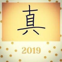今年の漢字の記事に添付されている画像