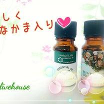 ○育や○育にもぴったり❤️新しい香りが仲間入り!の記事に添付されている画像