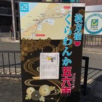 枚方お散歩@枚方宿くらわんか五六市の記事に添付されている画像