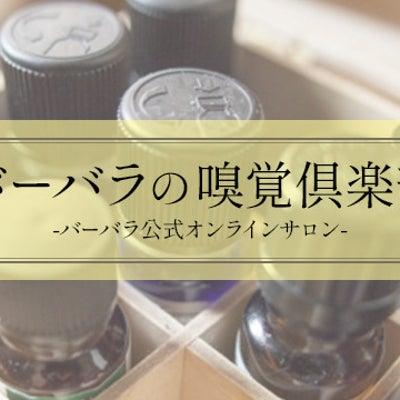 【募集開始!!】バーバラのラボ的公式オンラインサロン~嗅覚倶楽部~の記事に添付されている画像