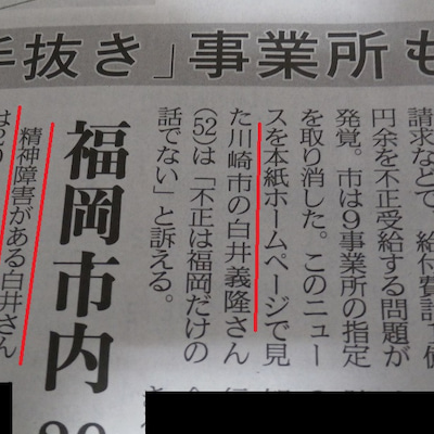 """""""金秀蓮 【毎日新聞】「奈々さんの難病は嘘だろう」""""の記事に添付されている画像"""