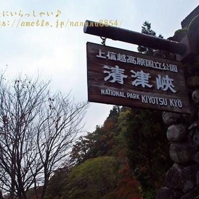 清津峡渓谷トンネル ☆ 新潟女子旅Lastの記事に添付されている画像