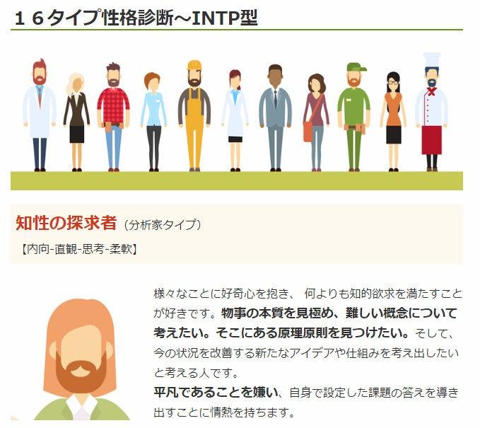 診断 16 型 性格