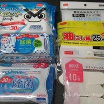 2018 日本から持って帰ったもの キッチン・雑貨・家電編の記事に添付されている画像