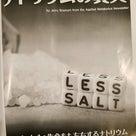 塩分ムクミと満腹感特集あり アイアンマン2月号の記事より