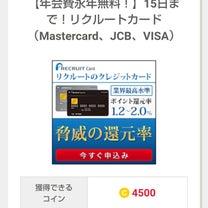 リクルートカード作成!!の記事に添付されている画像