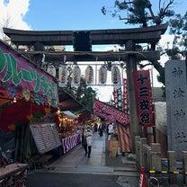 十三戎で2019年の福を授かりました!in神津神社の記事に添付されている画像