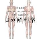 ヨギーニのためのヨガ解剖学1年間コースのお知らせの記事より