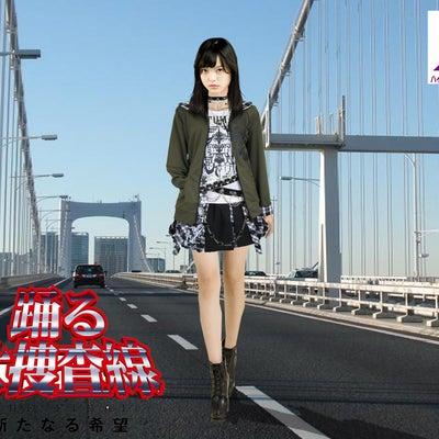平手友梨奈が青島警部補だったら!の記事に添付されている画像