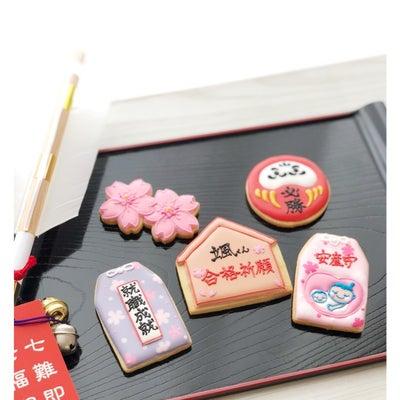 合格祈願・安産祈願アイシングクッキーの記事に添付されている画像