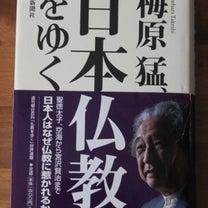 梅原猛「日本仏教をゆく」感想の記事に添付されている画像