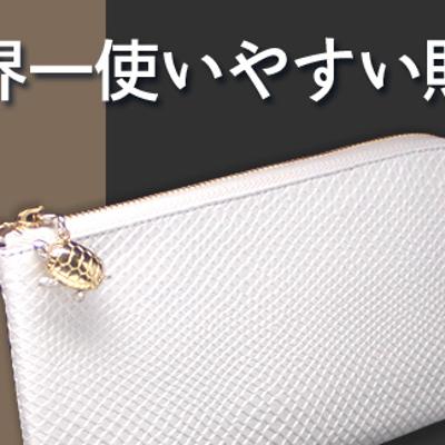 お財布って、案外大事ですよの記事に添付されている画像