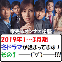 【ドラマ】2019年1~3月期冬ドラマが始まってます!その1 ━━(゚∀゚)━━の記事に添付されている画像