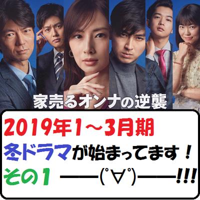 【ドラマ】2019年1~3月期冬ドラマが始まってます!その1 ━━(゜∀゜)━━の記事に添付されている画像