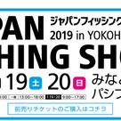 ジャパンフィッシングショー2019in 横浜の記事より