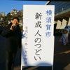 あさチャン!「横須賀市成人式に進次郎氏」の画像