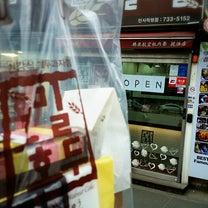 リピ買いしてる「会社みやげ」に好評の韓国菓子♪の記事に添付されている画像
