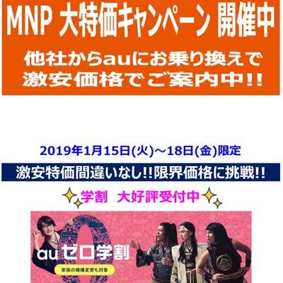 【au】1月 激アツ★キャンペーン☆の記事に添付されている画像