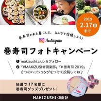 MAKIZUSHI倶楽部からのステキなお知らせの記事に添付されている画像