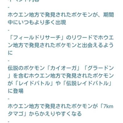 ポケモンGO~最新シンオウ図鑑状況の記事に添付されている画像