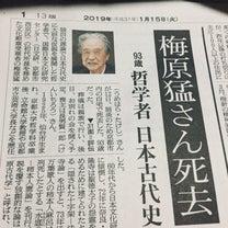 【 訃報  梅原 猛さん】の記事に添付されている画像