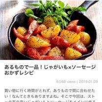 【掲載のお知らせ】あるもので一品!じゃがいも×ソーセージおかずレシピの記事に添付されている画像