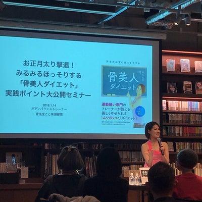 【梅田蔦屋書店イベント ご感想】カラダぽかぽかしてきます♪の記事に添付されている画像