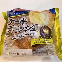 ☆ヤマザキ ケーキデニッシュ とろ~りカスタード☆の記事に添付されている画像