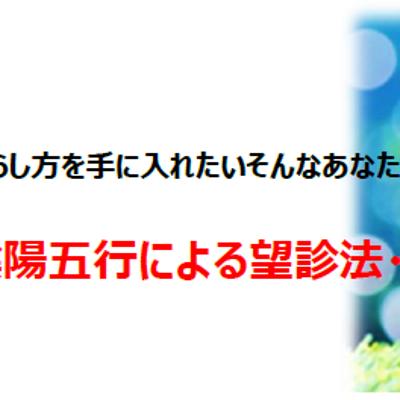 楽しく学ぶ!陰陽五行による望診法・手当法の記事に添付されている画像