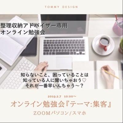 【募集】収納アドバイザー職の方に  オンライン『集客』勉強会の記事に添付されている画像