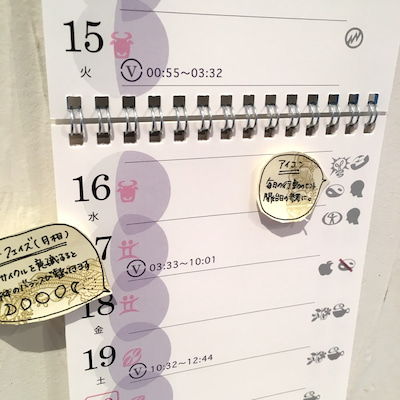 アストロカレンダー残りわずかですの記事に添付されている画像