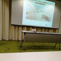 統合医療説明会の記事に添付されている画像