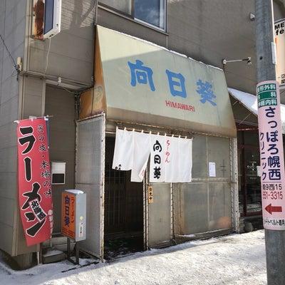 らーめん 向日葵 中央区できりんお気に入りらーめん (#^.^#)の記事に添付されている画像