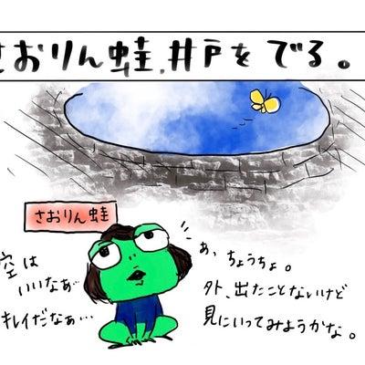 さおりん蛙、井戸を出る(5コマ漫画)の記事に添付されている画像