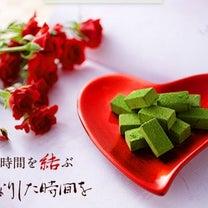 【バレンタイン】超早割で宇治抹茶生チョコのお取り寄せならこちらです。の記事に添付されている画像