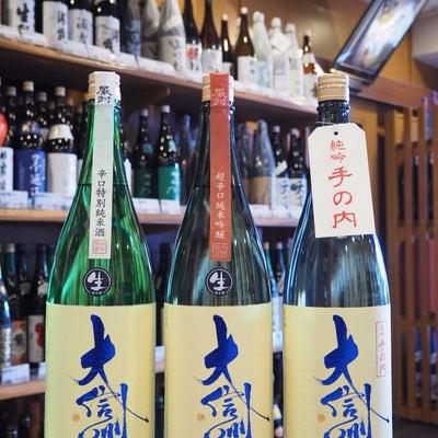 大信州 新酒 3種類の記事に添付されている画像