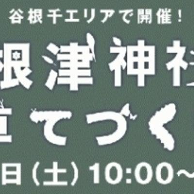 1/19(土)根津神社道草てづくり市出展します♪の記事に添付されている画像