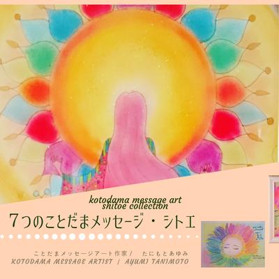 作品集『7つのことだまメッセージ・シトエ』の記事に添付されている画像